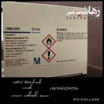 ۱۸۸۰۵۲ Water standard  1%®  استاندارد آب مرک